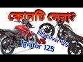 কোনটি সেরা? Bajaj Discover 125 vs Hero Ignitor 125 | ডিসকভার ১২৫ বনাম হিরো ইগনাইটর ১২৫