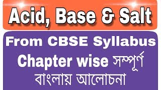 From CBSE Syllabus acid, base, salt discussion in Bengali | rrb, rrb exam, rrb ntpc|