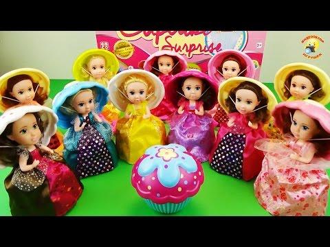 Ароматные капкейки - коллекция кукол принцесс / Cupcake Surprise Transform Dolls with smells