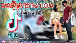 បទល្បីក្នុងTikTok video 2919 100% by Mrr Smey remix
