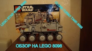 Lego Star Wars 8098 Clone Turbo Tank Review