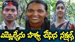 ఎమ్మెల్యేను హత్యచేసిన నక్సల్స్ వీరే..! | Accused Photos Released On Araku MLA Case