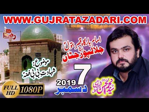 Zakir Syed Najam Ul Hassan Sherazi | 7 December 2019 | Jalalpur Jattan Gujrat || Raza  Production