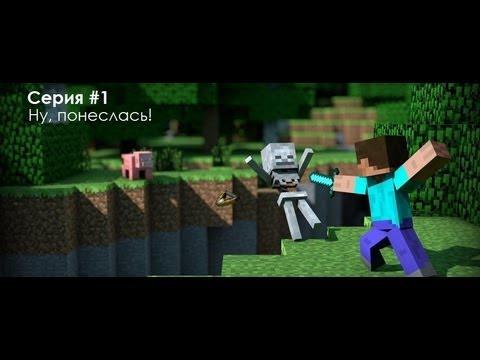 Lets Play Minecraft #1. Ну, понеслась!