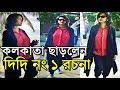 কলকাতা ছাড়লেন Didi No. 1 Rachana দেখুন কোথায় গেলেন Rachana Banerjee