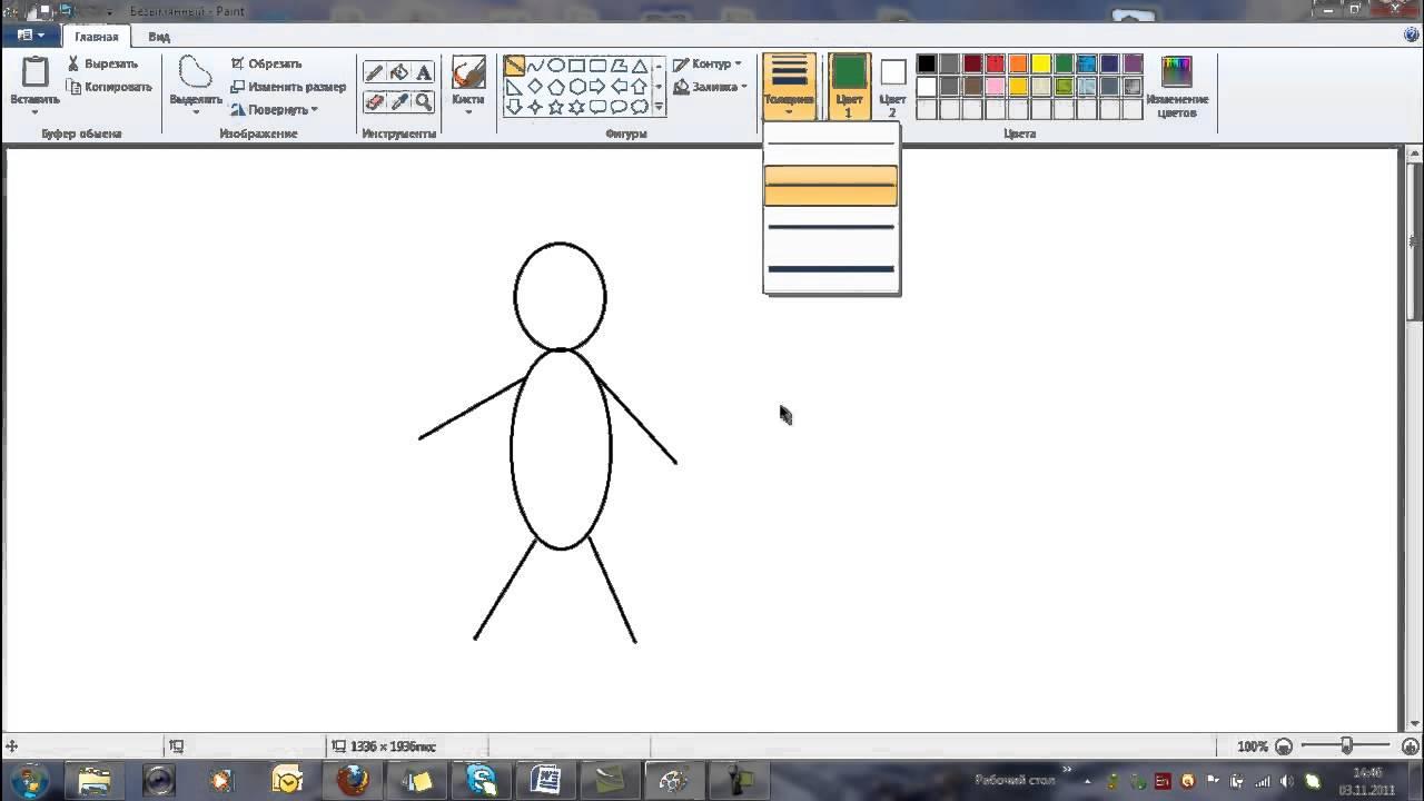 Как пользоваться программой paint