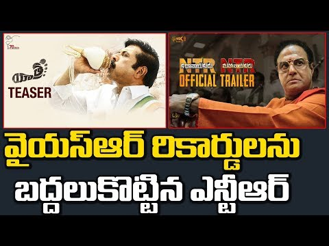 NTR Biopic Vs YSR Biopic | NTR Kathanayakudu Trailer Views Vs Yatra Teaser | Balakrishna Vs Mammotty