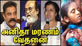 Celebrities Statements After Anitha's Suicide