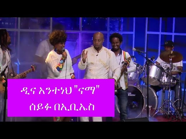 "Seifu on EBS: Dina Anteneh ""Nama"" Live Performance"