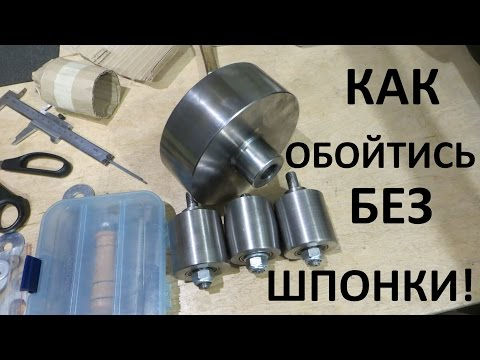 как сделать шкив.7 шагов по изготовлению шкива.шкив своими руками. на tubethe.com