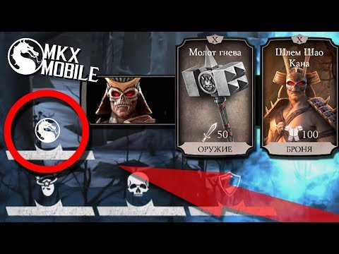 4 ПОЛОСКИ ЭНЕРГИИ И БРУТАЛИТИ в Mortal Kombat X Mobile