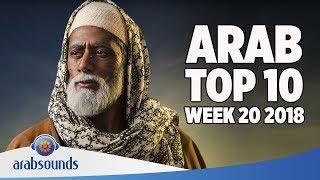 ARABIC SONGS: Top 10 of Week 20 2018 | 20 أفضل 10 اغاني العربية للأسبوع
