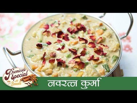नवरतन कुर्मा - Restaurant Style Navratan Korma - How To Make Mix Vegetable Kurma - Premixes Special