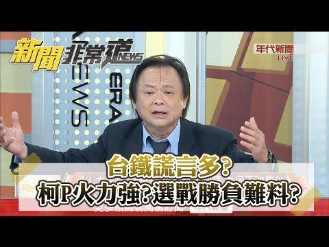 台灣-新聞非常道-20181025 台鐵謊言多?柯P火力強?選戰勝負難料?
