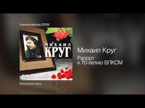 Михаил Круг - Рапорт к 70 летию ВЛКСМ - Калина-малина /2008/