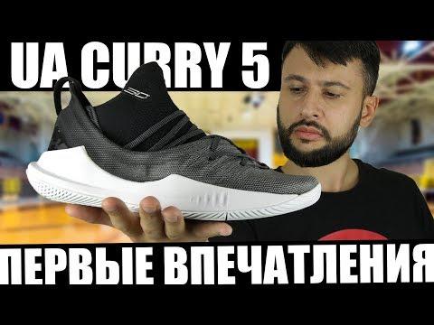 Under Armour Curry 5 | Первые впечатления (на площадке)