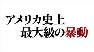 『デトロイト』日本版第一弾予告