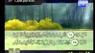 ختمة الأحزاب | القارئ الشيخ عبد الباري محمد - الحزب 53