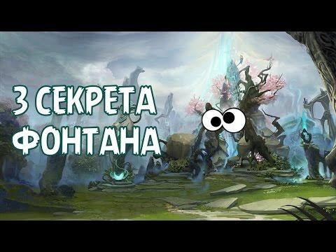 Три секрета фонтана в Dota 2