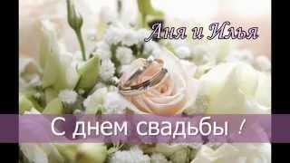 Поздравление со свадьбой по белорусски 78