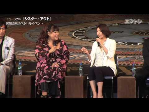 ミュージカル「シスター・アクト」ファンイベントで瀬奈じゅん・森公美子らが劇中歌を披露