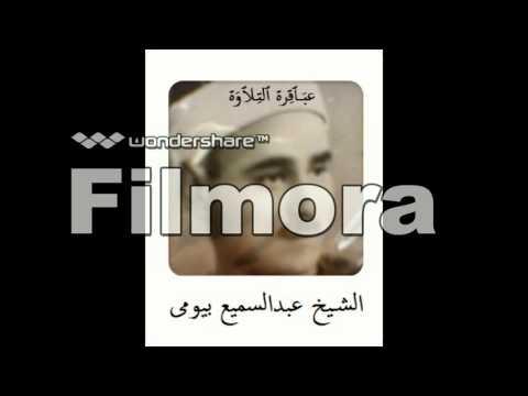 الشيخ عبد السميع بيومي/يمضي الزمان .في مناسبة الهجرة النبوية.تواشيح دينية. thumbnail