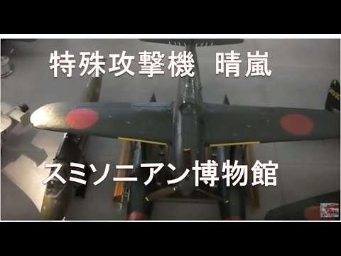 1/48 傑作機シリーズ 晴嵐