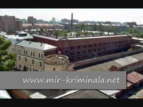 Бутырка Бутырская тюрьма.