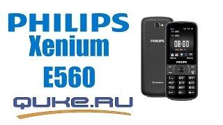 Обзор Philips Xenium E560 ◄ Quke.ru ►