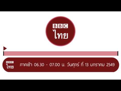 Last Day of BBC Thai Radio (วิทยุ BBC ไทย ออกอากาศวันสุดท้าย)