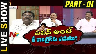 Why TCongress Leaders are Worried About Pawan Kalyan's Telangana Tour? || Live Show 01