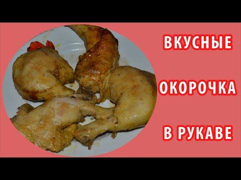 Куриные ножки в рукаве (окорочка) – ОЧЕНЬ ВКУСНО! Готовим куриные ножки (окорочка) в духовке.