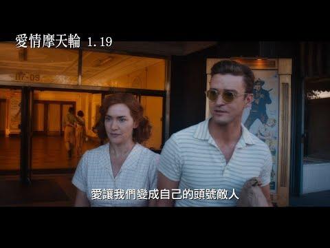 【愛情摩天輪】電影精彩版預告01/19上映