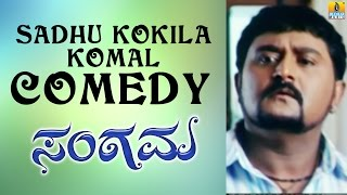 Govindaya Namaha - Sadhu Kokila & Komal Comedy Scene - Sangama