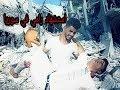 رحيل رامي من تركيا إلى سوريا و استشهاده هناك ..؟ شوفو شو صار || محمد و رامي ||