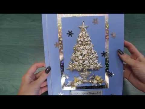 Новогодняя открытка своими руками а4