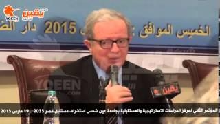 يقين | كلمة حسين عيسى فى المؤتمر الثاني لمركز الدراسات الاستراتيجية والمستقبلية بجامعة عين شمس