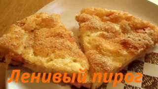 Homemade Pie Recipe . ЛЕНИВЫЙ ПИРОГ НА КЕФИРЕ. Вкусный пирог. Пошаговый рецепт