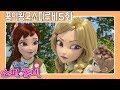 소피루비 시즌2 본편 5화 숲이 들려준 이야기1 mp3