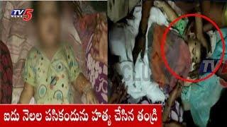 ఐదు నెలల చిన్నారిని హత్యచేసిన కన్న తండ్రి..! | Gadwal District