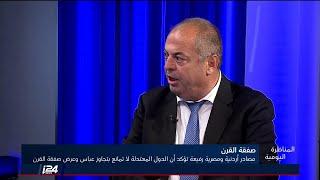 المناظرة اليومية 25/6/2018 مصادر تؤكد أن  الدول العربية المعتدلة لا تمانع تجاوز عباس وعرض صفقة القرن