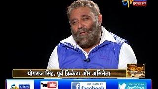 Chakravyuh- Yograj Singh- Former Indian Cricketer- On 10th Dec 2016