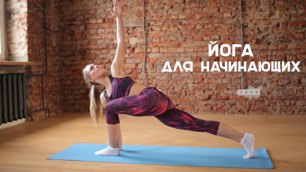 Бесплатное учение йоги для начинающих в приятной домашней обстановке 67