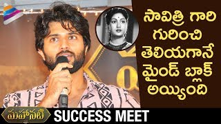 Vijay Deverakonda SUPERB Words about Savitri | Mahanati Success Meet | Keerthy Suresh | Samantha