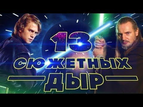 13 Сюжетных Дыр, созданных Приквелами Звёздных Войн