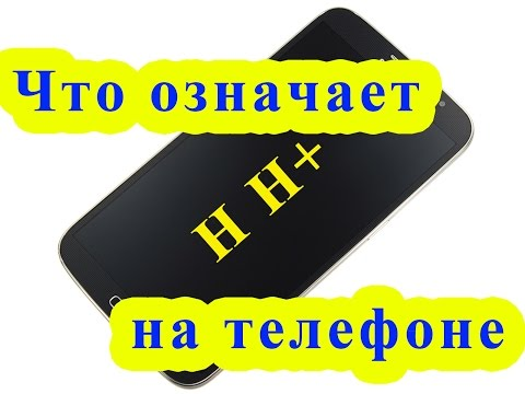 Что означает H, H+, E на телефоне