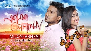 Eka Eka Valo Lagena | Milon | Ashfa | Lyrical Video | Bangla New Song 2017 | Full HD