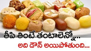 తీపి తింటే తంటాలెన్నో | Disadvantages of Eating SWEETS and Sugar Products | Telugu Health Tips