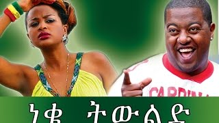 Neke Tiwlid  (Ethiopian Movie)