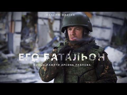 ЕГО БАТАЛЬОН. Документальный фильм М.Фадеева и К.Кнырика